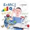 Stem Eğitimi Çocuklara ne kazandırıyor